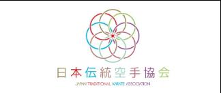 日本伝統空手協会